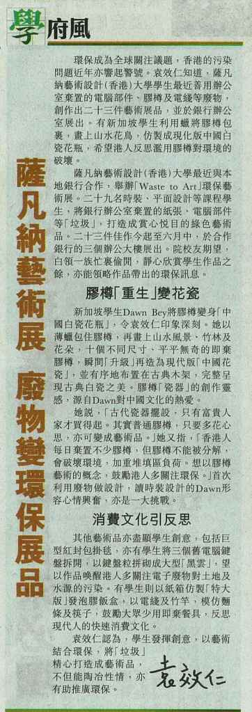 2014-04-10 print_Sing Tao_hsbc